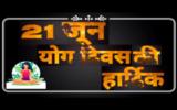 new International Yoga Day 2021 Status Video