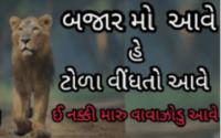 kaushik bharwad new Nakki Maru Vavajodu Aave Song Status Video